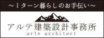アルテ建築設計事務所